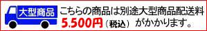 別途、大型商品配送料5,000円がかかります。