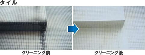 施工例1【タイル】/スペースショット外壁用