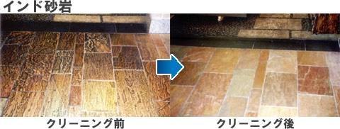 施工例3【インド砂岩】/スペースショット外壁用