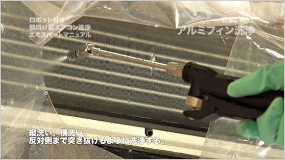 ロボット付エアコン洗浄マニュアル