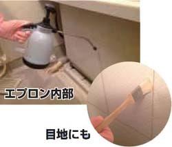防カビ抗菌コート高耐久使用方法/浴槽エプロンへの施工