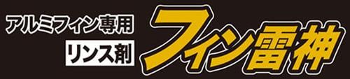アルミフィン専用リンス剤フィン雷神ロゴ