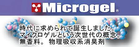 カルモア マイクロゲル 消臭剤
