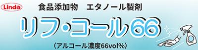 リンダ 食品添加物 エタノール製剤 リフ・コール66 5L
