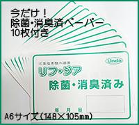 除菌・消臭済ペーパー10枚プレゼント中!