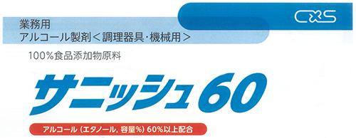 シーバイエス サニッシュ60 業務用アルコール製剤