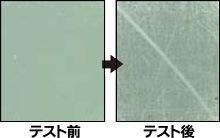 他社製品/耐傷性比較/ユシロンコート スーパーS−1