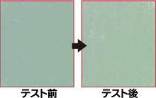 スーパーS−1/耐傷性比較/ユシロンコート スーパーS−1