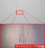 耐BHM性比較/グランドプレステージ エックス