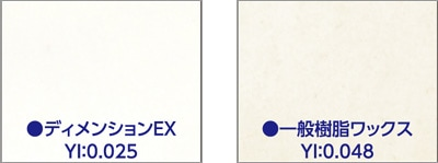 耐黄変性比較/ペンギン ディメンションEX