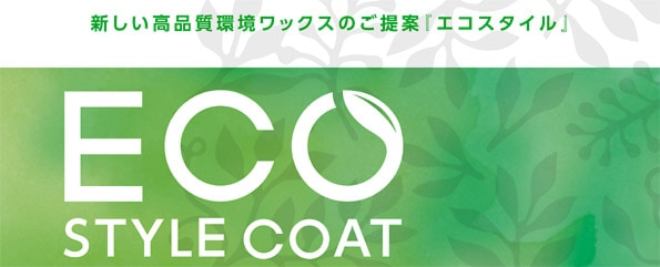 リンレイ 新環境負荷低減型亜鉛フリー樹脂ワックス エコスタイルコート