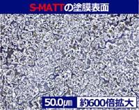 S-MATTの塗膜表面/玄々化学工業 S-MATT