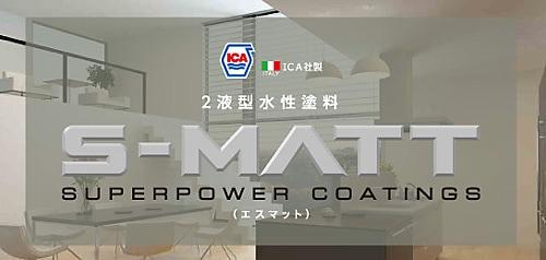 玄々化学工業 2液型水性塗料 S-MATT