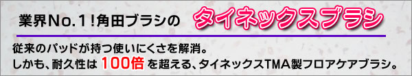 """業界No.1!角田ブラシの""""タイネックスブラシ"""""""