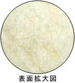 フェルトパッド 表面拡大図