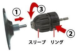 キーレスドリルチャックアダプタ/付け方
