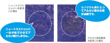 ニュートラ・ストリッパーはリノリウム床にも