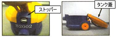 蔵王 バックマン S2002 タンク蓋