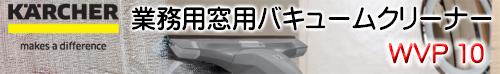 ケルヒャー 業務用窓用バキュームクリーナー WVP10