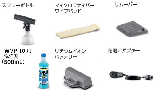 WVP10標準装備品