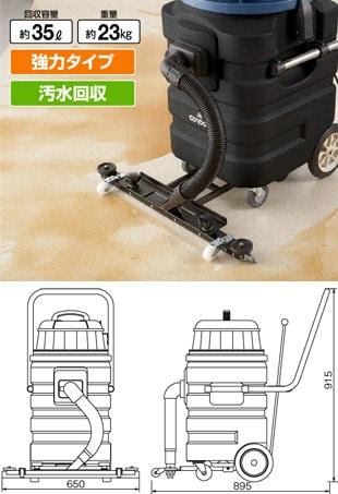 山崎産業 バキュームクリーナーWS-35/サイズ