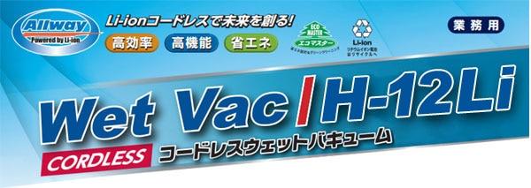 ペンギン オールウェイコードレスウェットバキューム Wet Vac H-12Li