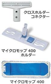 マイクロモップ400ホルダーのセット