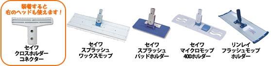 プロテック フリーハンドル EX装着可能製品その2