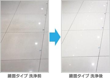 鏡面タイプ洗浄テスト/ユシロ セラミックタイル専用クリーナー
