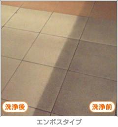 エンボスタイプ洗浄テスト/ユシロ セラミックタイル専用クリーナー