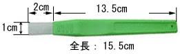 セラスティック小/サイズ