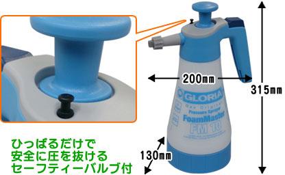 グロリア蓄圧式泡洗浄器FM10/セーフティバルブと寸法