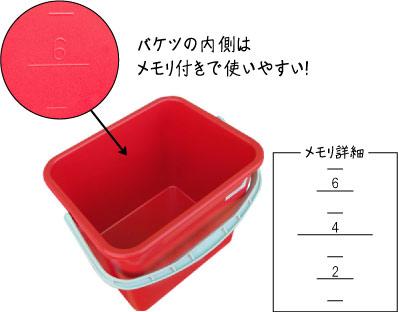 バケツの内側はメモリ付きで使いやすい!/セイワ 8Lバケツ