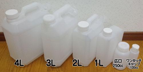 ポリ容器 シリーズ