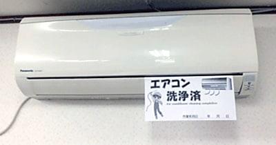 エアコン洗浄済ペーパー 使用例