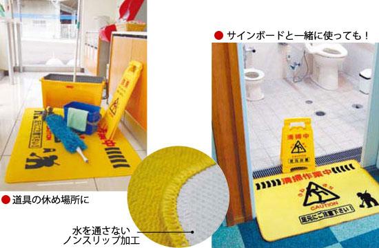 アプソン足元注意マットは水を通さない!道具の休め場所としても