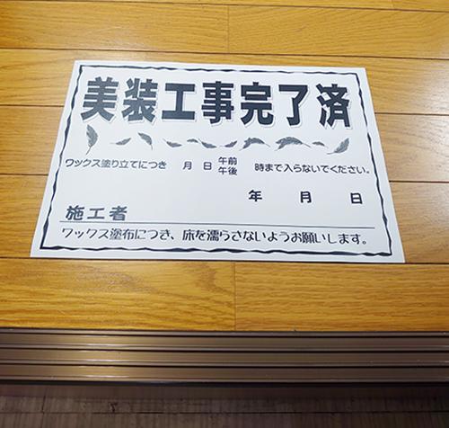 清掃済ペーパー【美装工事完了済
