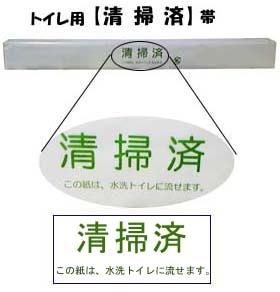 プリント内容拡大/トイレ用ペーパー帯(清掃済)