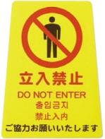 ペタサイン Y-P小(立入禁止)