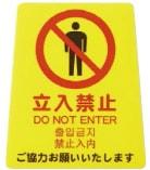 清掃中看板/立入禁止