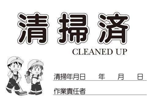 清掃済ペーパー【清掃済】