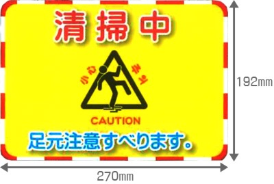 サイズ/アプソン ピタッとシール「清掃中」
