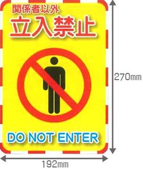サイズ/アプソン ピタッとシール「立入禁止」