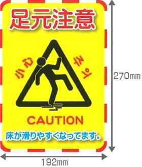 サイズ/アプソン ピタッとシール「足元注意」