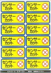 1シート12枚付き/アプソン ピタッとシール センサーカット