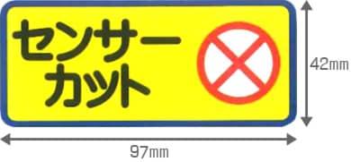 サイズ/アプソン ピタッとシール センサーカット