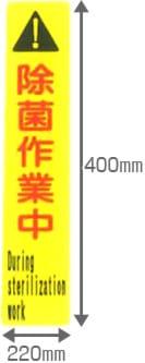 サイズ/アプソン サインフック用ピタッとシール 除菌作業中