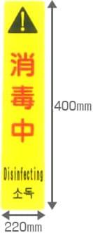 サイズ/アプソン サインフック用ピタッとシール 消毒中S