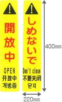 サイズ/アプソン サインフック用ピタッとシール 開放中