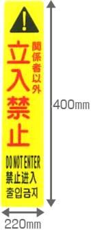 サイズ/アプソン サインフック用ピタッとシール 立入禁止